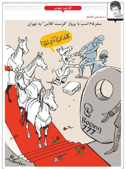 قاتلان صنعت اسب را با پرواز فرست کلاس به ایران آوردیم