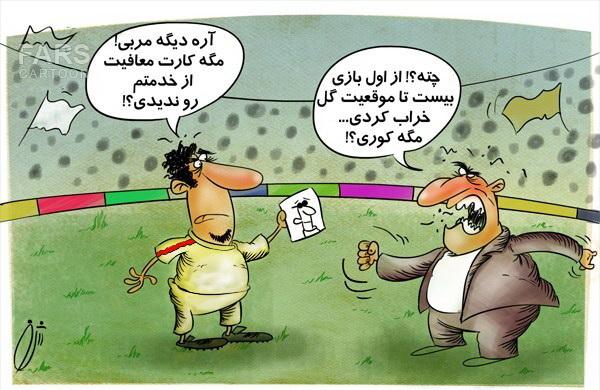 کارتون : کارت معافیت نابینایی بازیکنان لیگ برتر