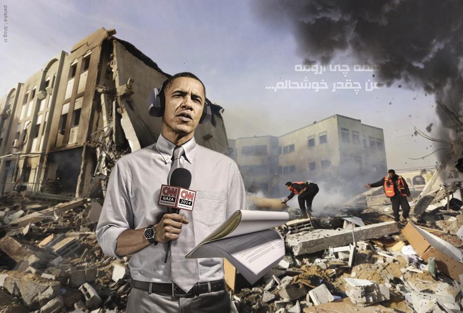 پوستر: «همه چی آرومه» با صدای اوباما