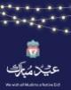 از «عید مبارک» دژاگه تا پیام تبریک مسعود اوزیل به مسلمانان جهان