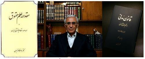 دکتر کاتوزیان، پدر علم حقوق ایران درگذشت
