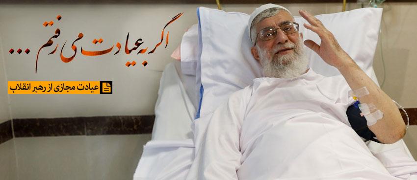 پیامهای مملو از عشق برای رهبر انقلاب اسلامی ایران