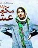 سینمای ایران به نقطه صدور رسیده یا این تنها یک اتفاق است؟