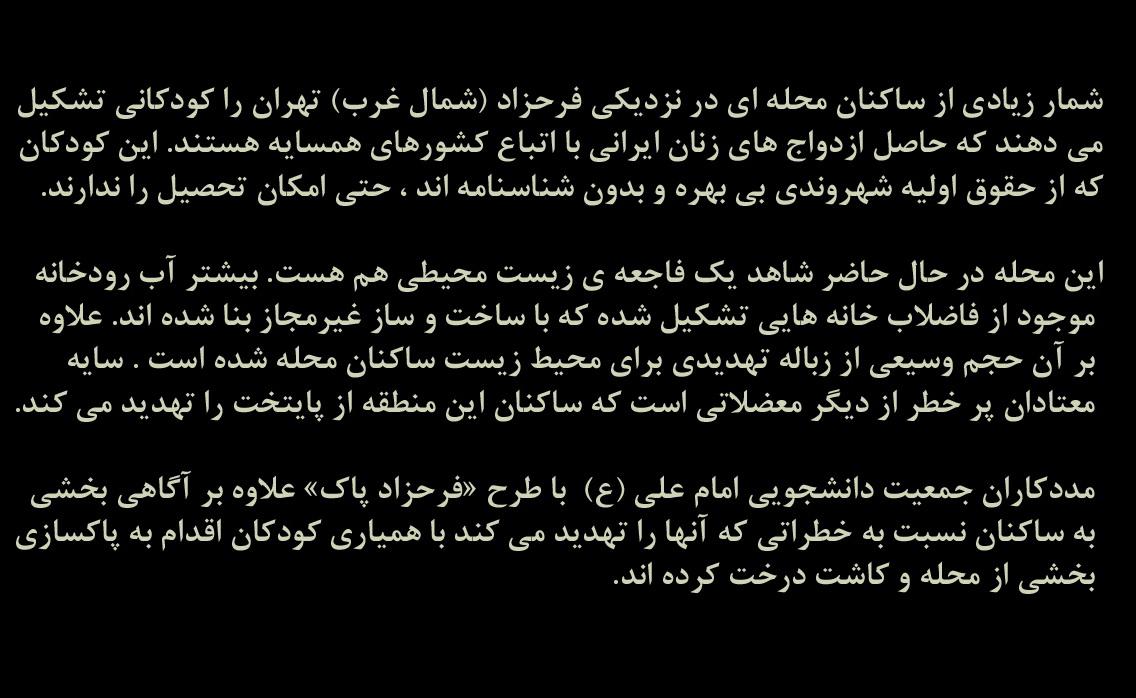 کودکان بی شناسنامه و زاغه نشین تهران