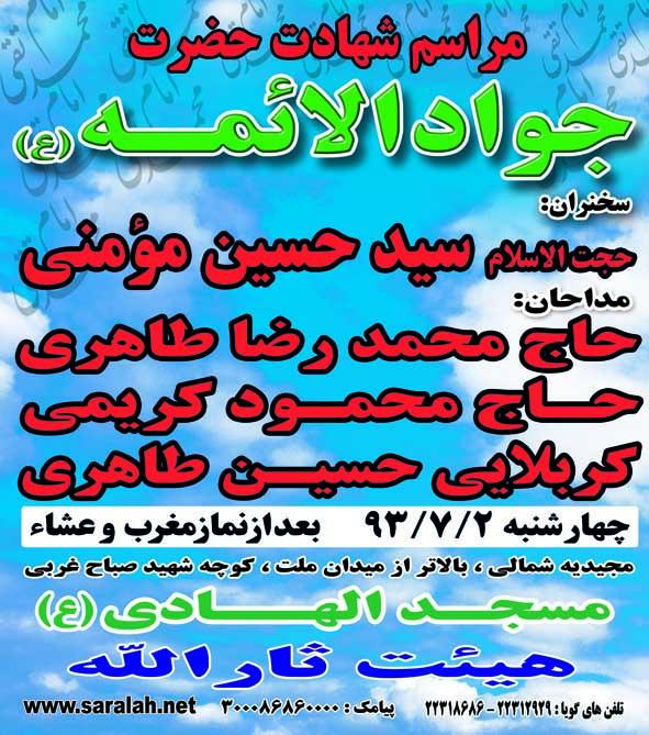 مراسم سوگواری برای امام نهم شیعیان