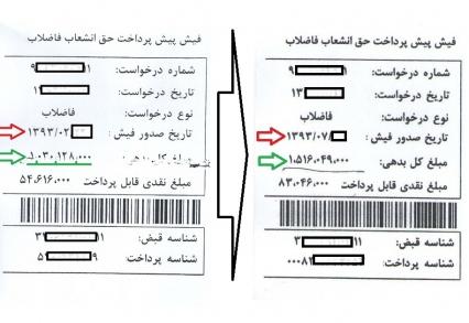 تعرفه اشتراک فاضلاب یک شبه 50 درصد گران شد! +سند
