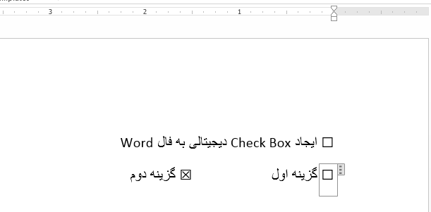 اضافه کردن Check Box به نوشته ها در Word