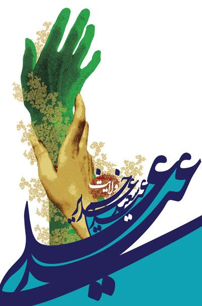 علی (ع) از منظر و بیان محمد مصطفی (ص)