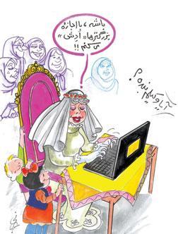 انطباق سنتهای ازدواج+کاریکاتور