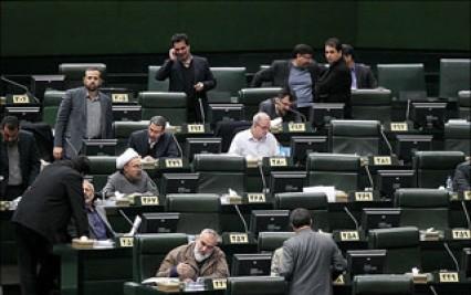 امروز ۹۴ نماینده مجلس، غایب هستند!
