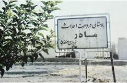 تخلفات متعدد شهرداری و دیگر نهادها در پرونده «بوستان مادر» +سند