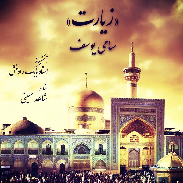فیلم: «زیارت» برای امام رضا (ع) را با نوای سامی یوسف بشنوید