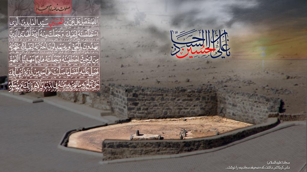 امام سجاد (ع) تنها سفیر بازمانده، از کربلا تا شهادت