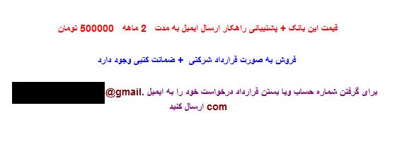 چه کسی و چگونه اطلاعات ایرانی ها را سرقت و به فروش میرساند؟