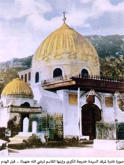 مقبره حضرت خدیجه(س)