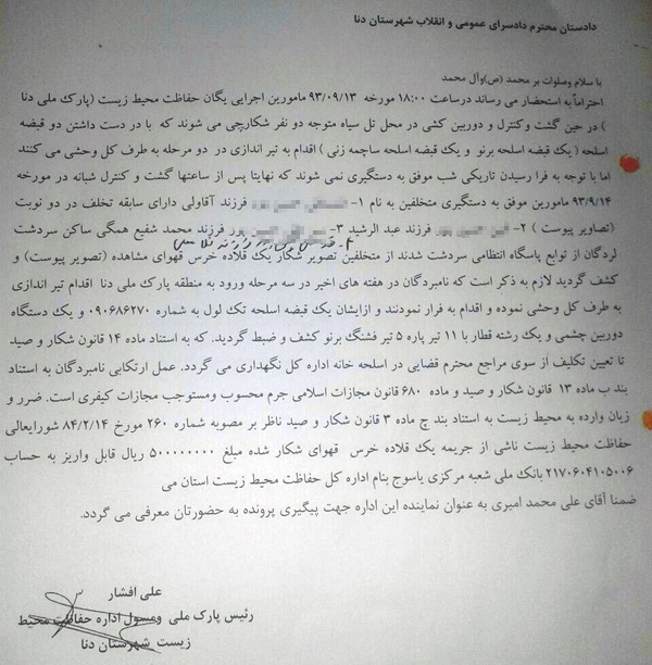 شکار حیوانات بیوگرافی علی افشار اشرار مسلح