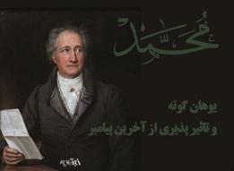 توصیف حضرت محمد(ص) در شعر گوته