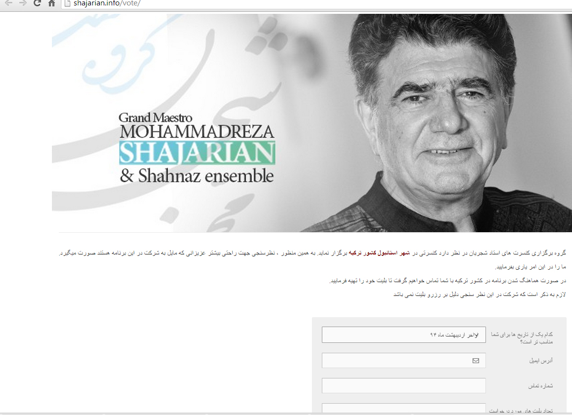 آغاز بلیتفروشی برای کنسرت محمدرضا شجریان در ترکیه