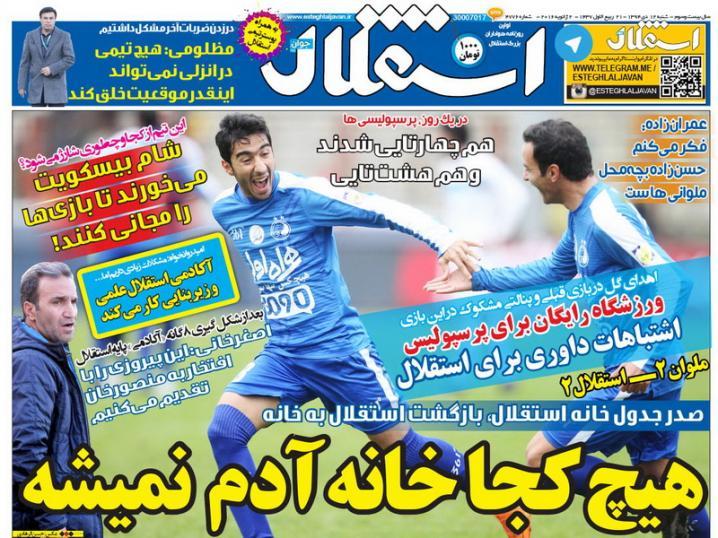 جلد استقلال جوان/ شنبه 12 دی 94