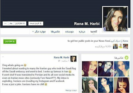 توئیت دختر لبنانی شوخی درآمد