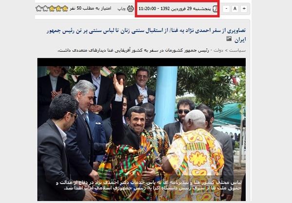 واقعیت ماجرای احمدینژاد و جیبوتی/ درخواست «آلخلیفه» برای حذف وزرای ایرانیالاصل از کابینه/پدر ما را احساس تکلیف در آورده است!