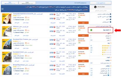 جامع ترین سایت رزرو آنلاین پرواز، هتل و تورهای خارجی در ایران