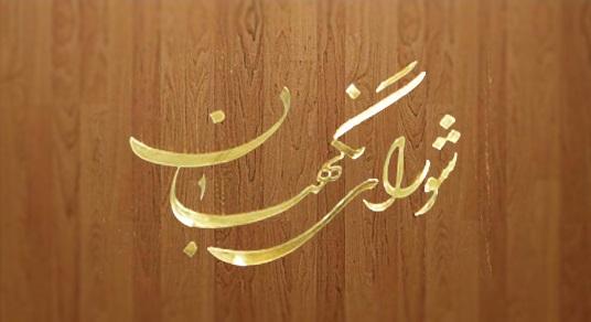آخرین اخبار رد و تایید صلاحیت کاندیداهای مجلس دهم