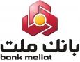 بانک ملت داراترین شرکت ایرانی شناخته شد