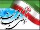اعلام  اسامی رد صلاحیت شده ها و احراز صلاحیت نشده های خبرگان