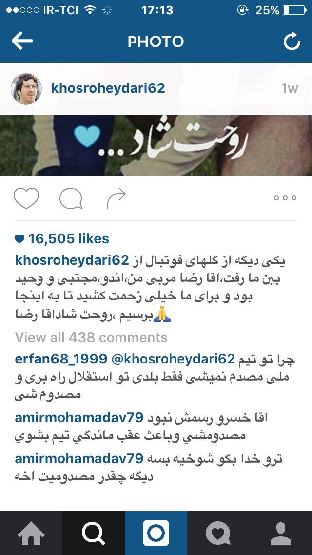 حمله طرفداران استقلال به بازیکن همیشه مصدوم استقلال!+عکس