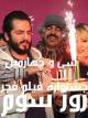 مهناز افشار از دیدن فیلمش به گریه افتاد! / فرزاد موتمن: هنوز فیلمم را ندیدم / فردوسیپور در کاخ جشنواره / انفجار جمعیت برای «ابدو یک روز»