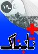 ویدیوی راه مخفی ورود به جشنواره فیلم فجر! / ویدیوی شلیک موشکهای تازه حزبالله