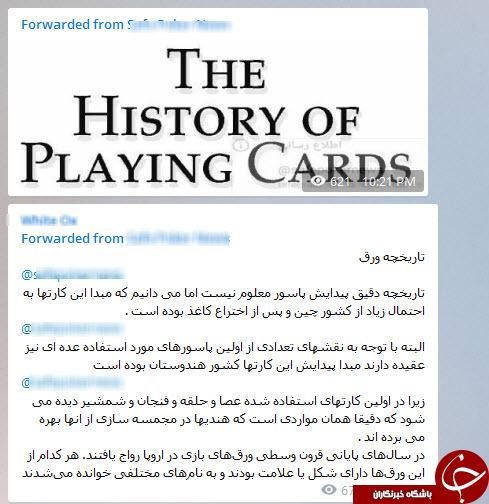 تبلیغ بیپرده قمار در تلگرام و اینستاگرام