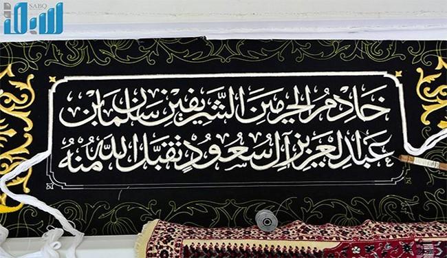 درج نام شاه سعودی روی پرده خانه خدا!