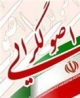 لیست نهایی اصولگرایان در تهران منتشر شد + اسامی