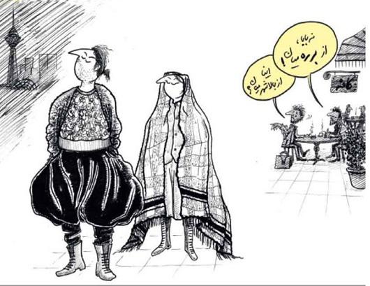 کاریکاتور: لباس بازیگران در برج میلاد!