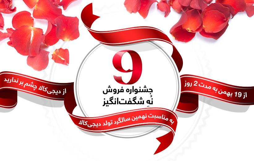 با ارزش ترین فروشگاه تجارت الکترونیکی ایران در آستانه نه ساله شدن