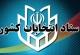 نتایج تایید و رد صلاحیت ها به تفکیک استانها