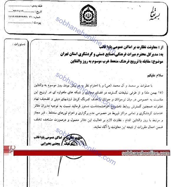 ممنوعیت «تور والنتاین» با دستور نیروی انتظامی