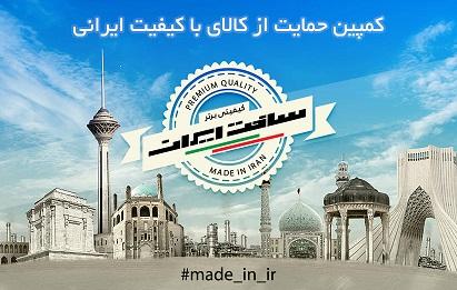 کمپین ساخت ایران دیجیکالا