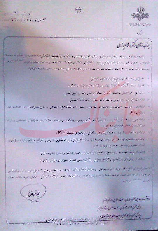 استعفای غیرمنتظره قائم مقام صداوسیما و انتصاب معاون به جای قائممقام