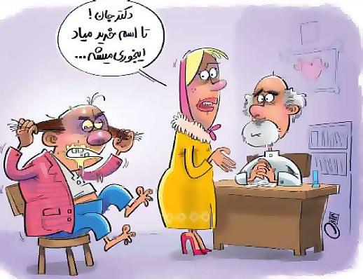 نتیجه تصویری برای کاریکاتور درآمد اقایان