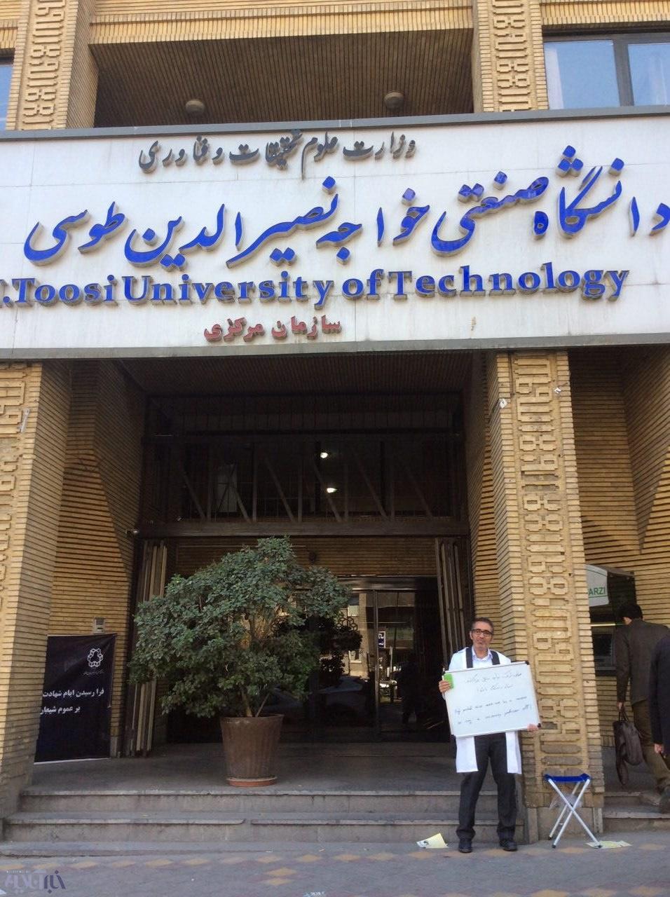 تحصن استاد دانشگاه خواجه نصیر طوسی
