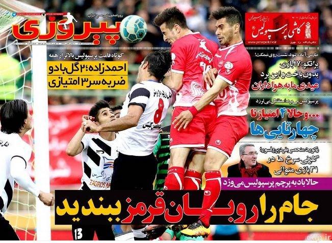 جلد پیروزی/ شنبه 22 اسفند 94