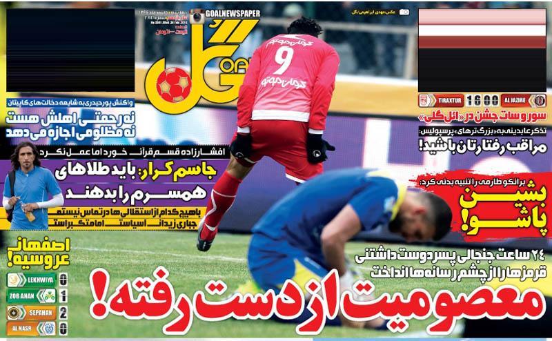 کانال+تلگرام+روزنامه+ورزشی+گل