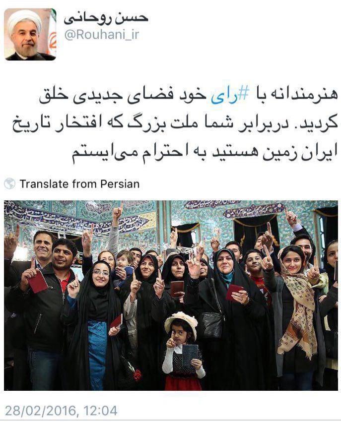 دو نما از حسن روحانی: توئیت حسن روحانی پس از انتخابات - تابناک