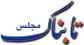 زمین خواری نمایندگان مجلس هفتم