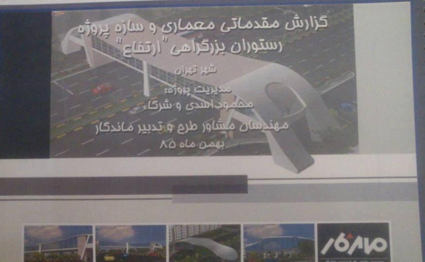 افشای پشت پرده طراحی و ساخت «پل طبیعت» در تهران! +مستندات