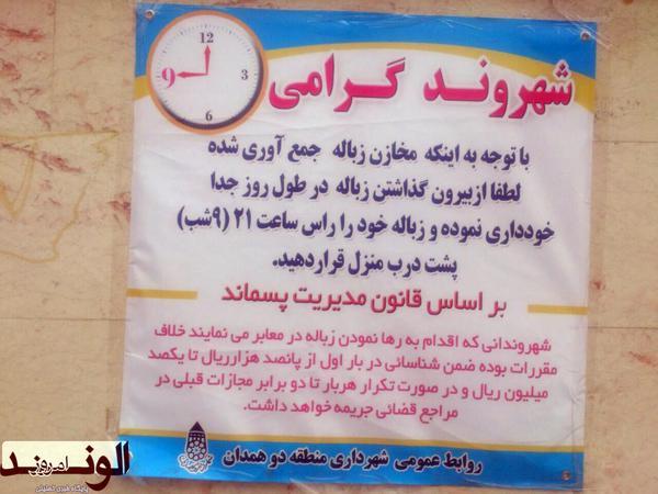 اقدام عجیب شهرداری همدان