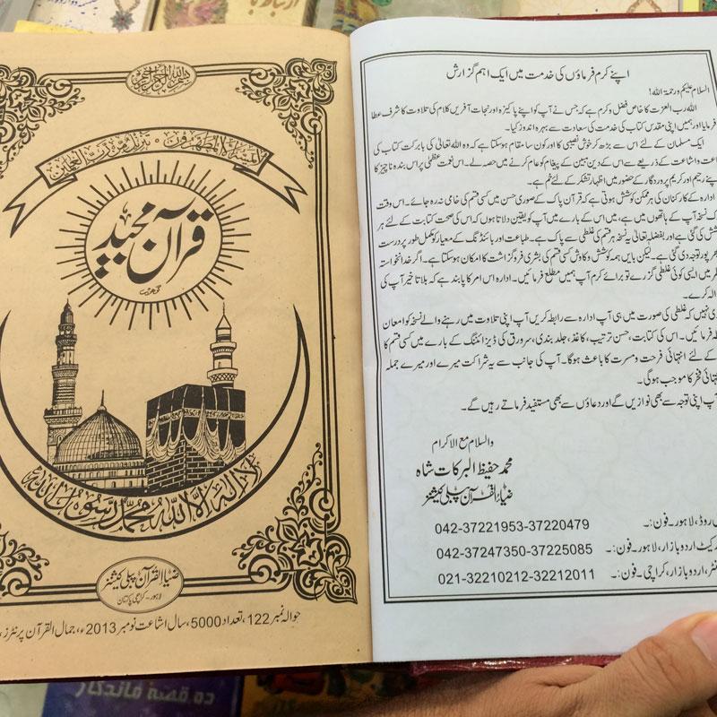 قرآنهای پاکستانی با مجوز وزارت ارشاد وارد شدند!